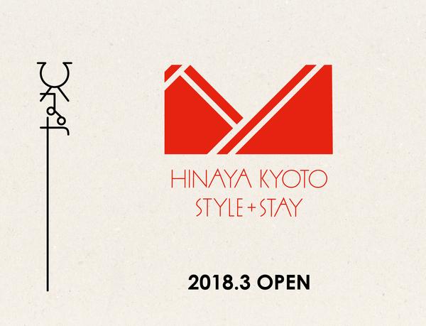 hinayakyotostylestay2.jpg